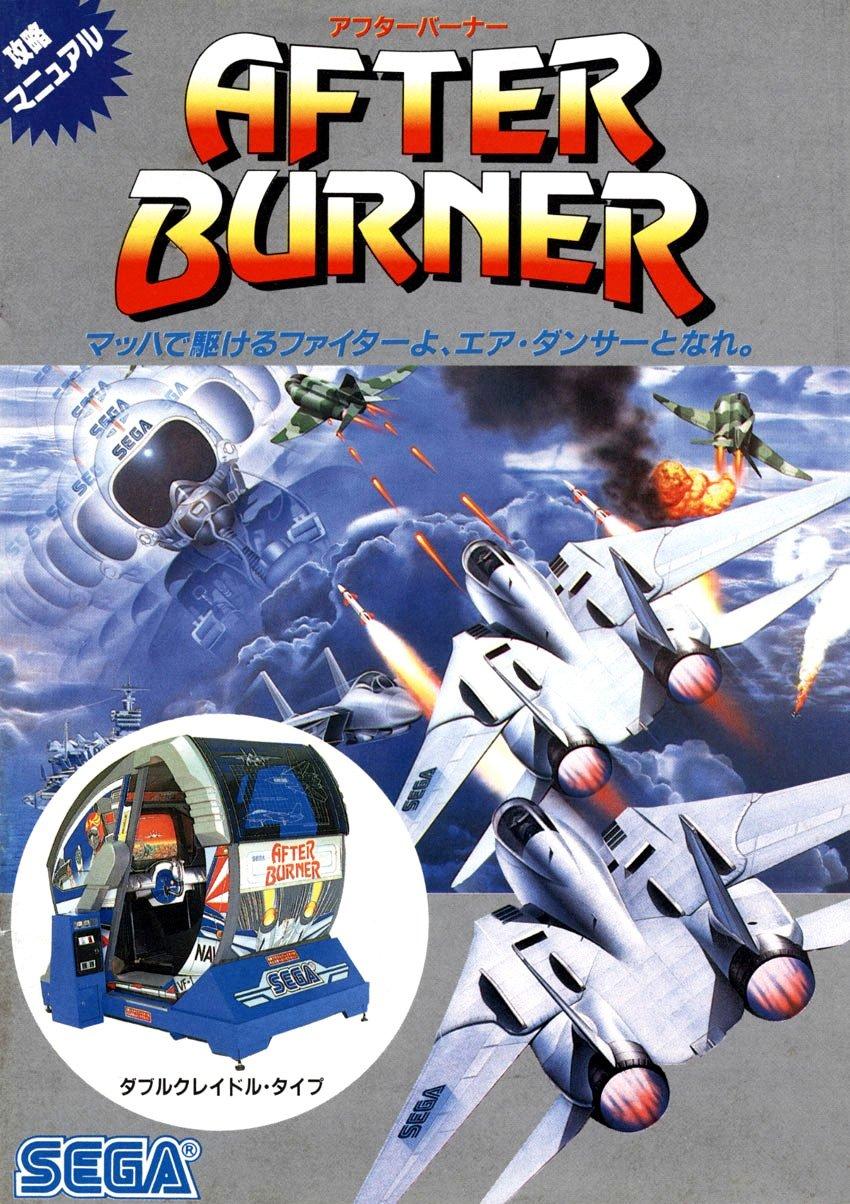 After Burner (1987) pg 01