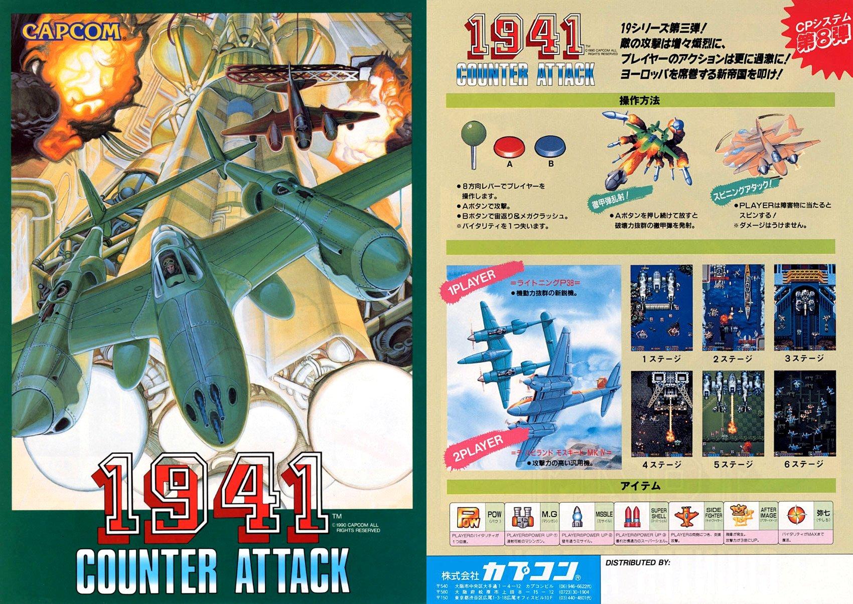 1941 Counter Attack (1990)