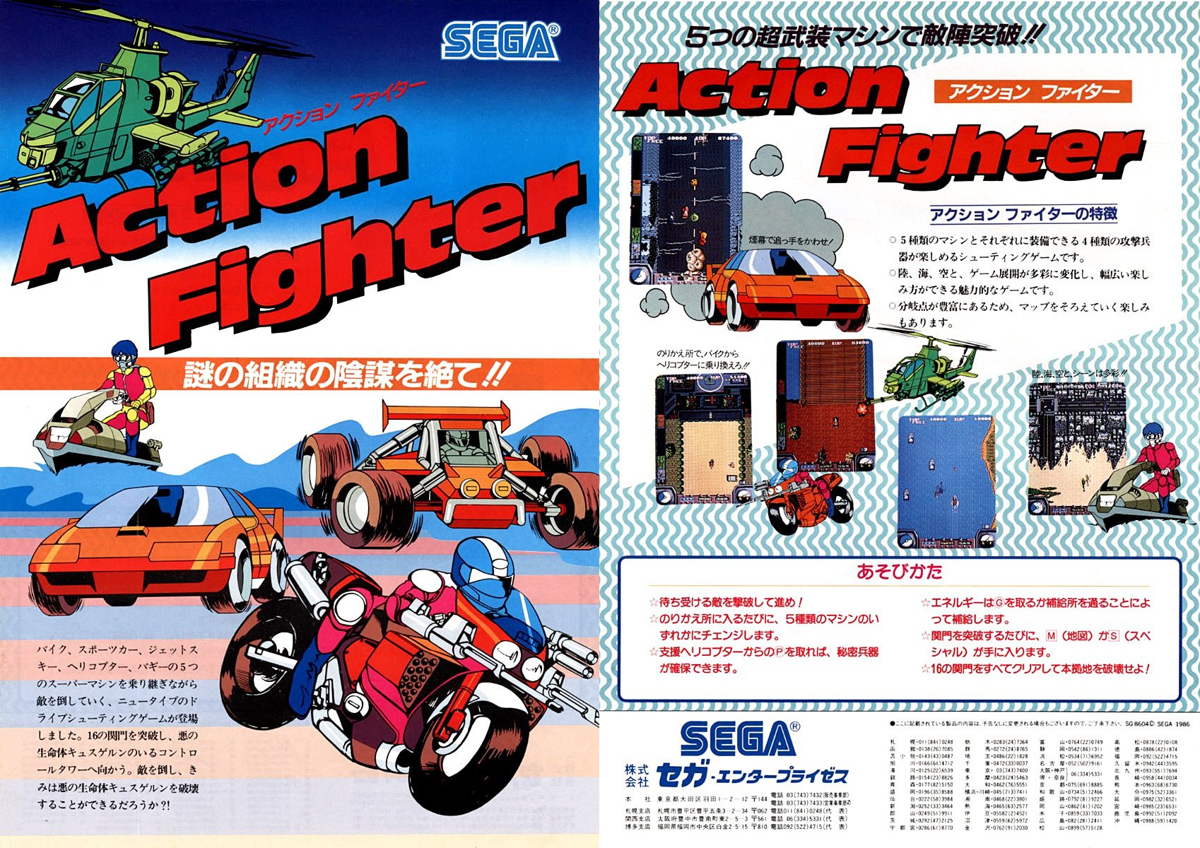 Action Fighter (1986)