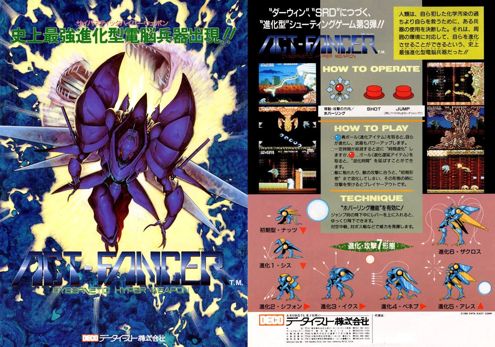 Act-Fancer: Cybernetic Hyper Weapon (1989)