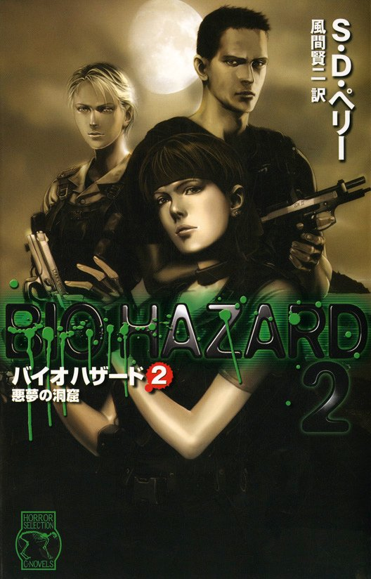 Resident Evil: 2 - Caliban Cove (Cave Of Nightmares) (Japanese edition)