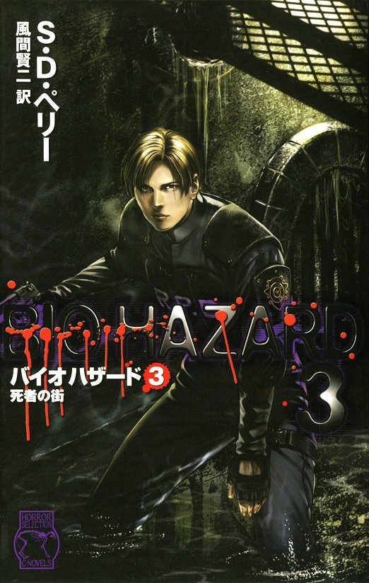 Resident Evil: 3 - City Of The Dead (Japanese edition)