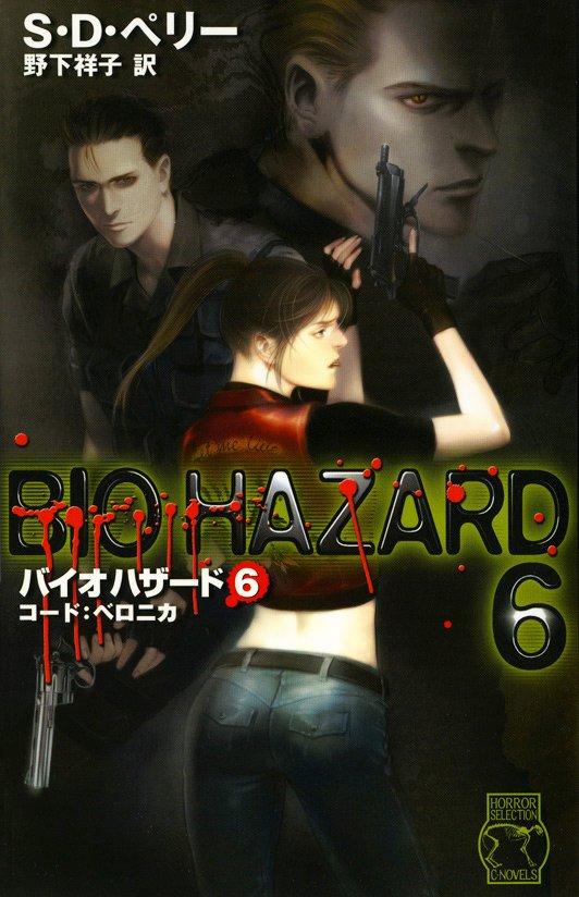 Resident Evil: 6 - Code Veronica (Japanese edition)