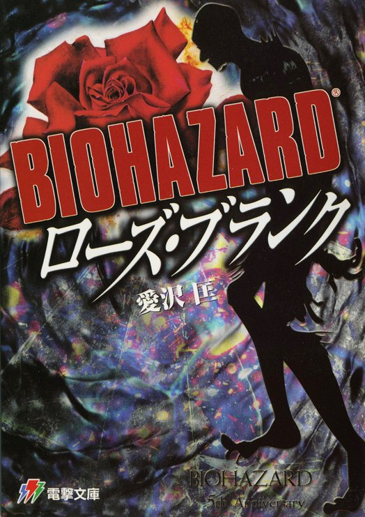 Resident Evil: Rose Blank (Japanese) (March 2002)