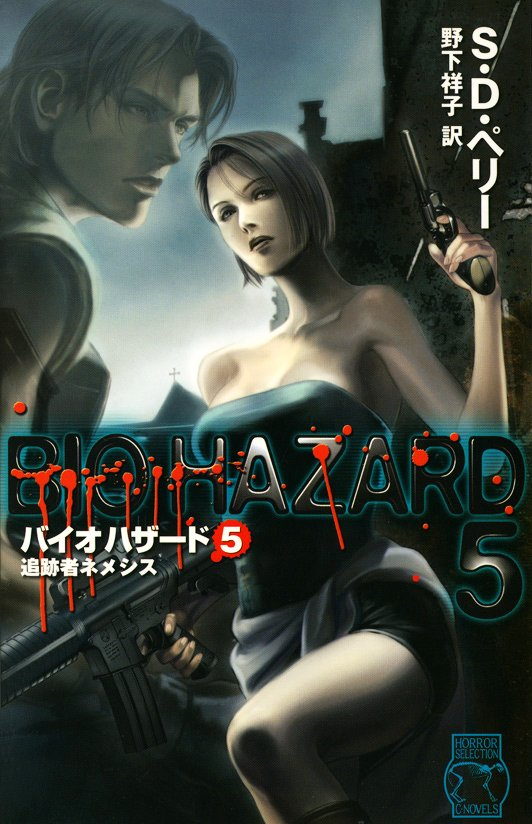 Resident Evil: 5 - Nemesis (Japanese edition)