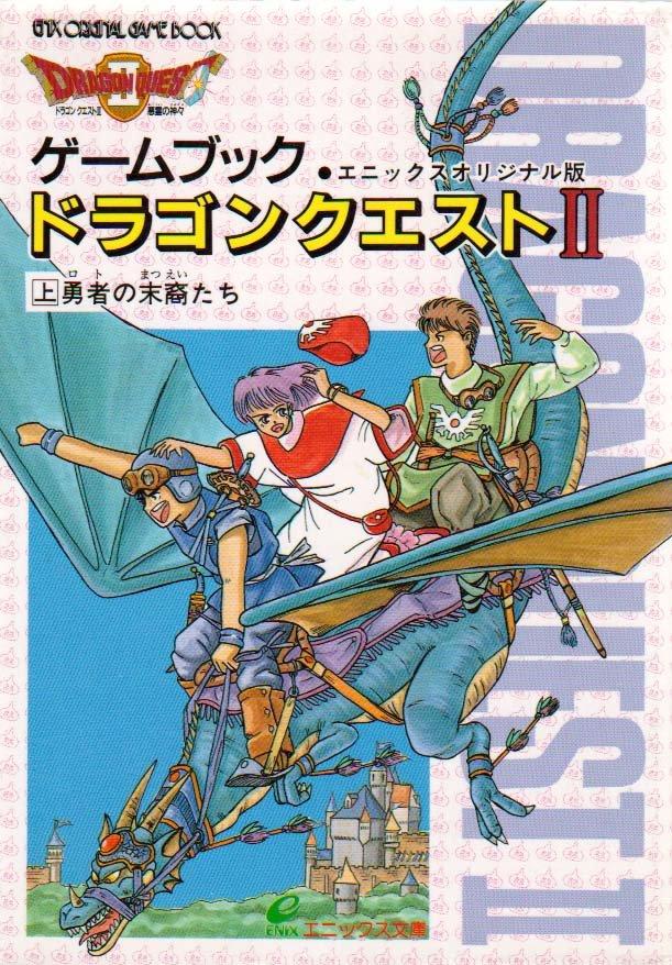 Dragon Quest II: 1 - Loto no matsuei-tachi (Descendants Of Loto) (October 1989)