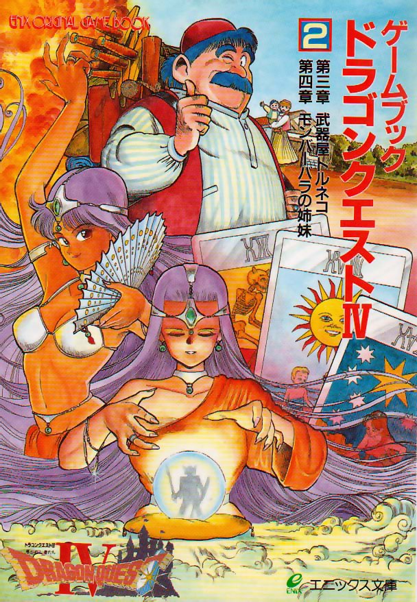 Dragon Quest IV: 2 - Chapter III - Arms Merchant Torneko, Chapter IV - Sisters Of Monbarbara (December 1990)