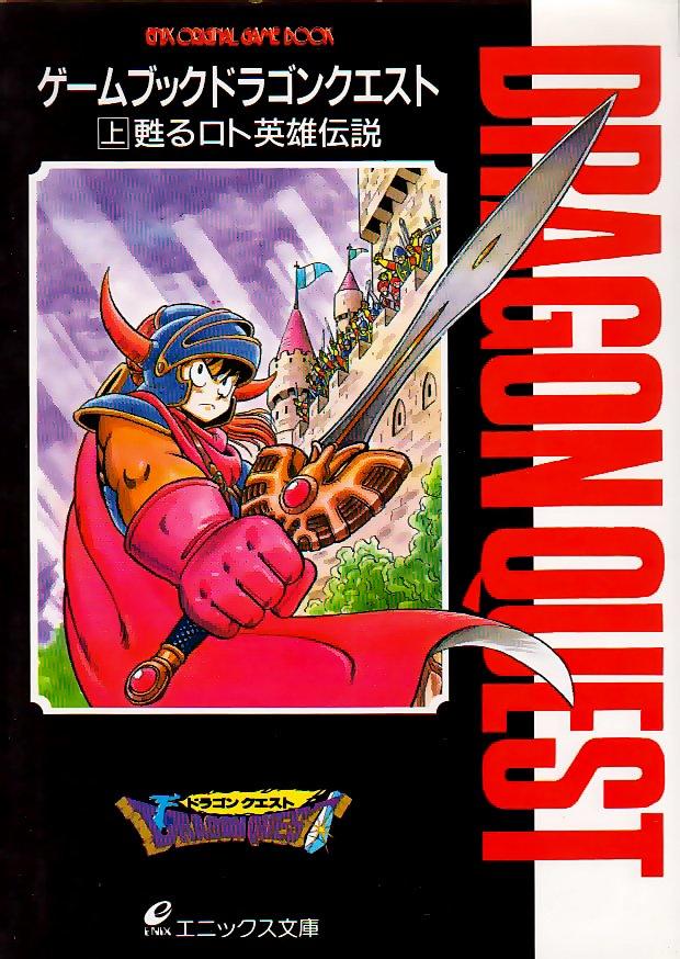 Dragon Quest I: 1 - Yomigaeru loto eiyuu densetsu (Loto Resurrected Legend Of Heroes) (November 1989)