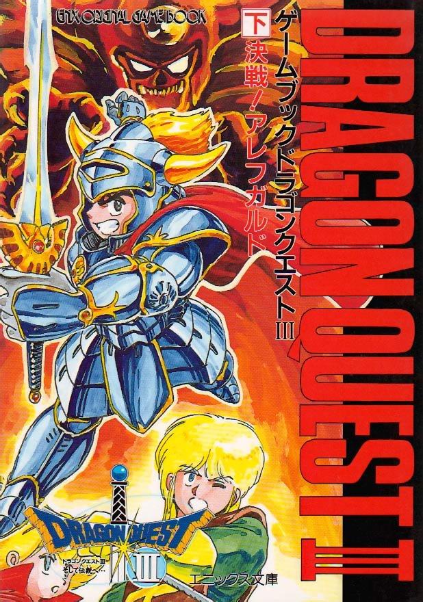 Dragon Quest III: 3 - Kessen! Alefgard (Decisive Battle! Alefgard) (February 1989)