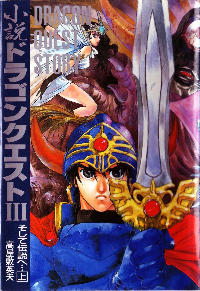 Dragon Quest III: Soshite densetsu he... (September 1991)