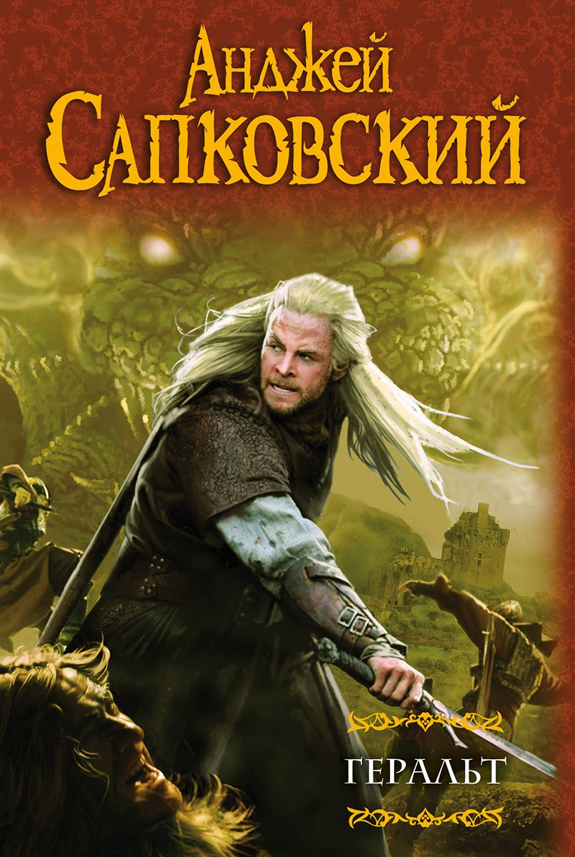 The Witcher: Geralt  (Russian omnibus 2013)