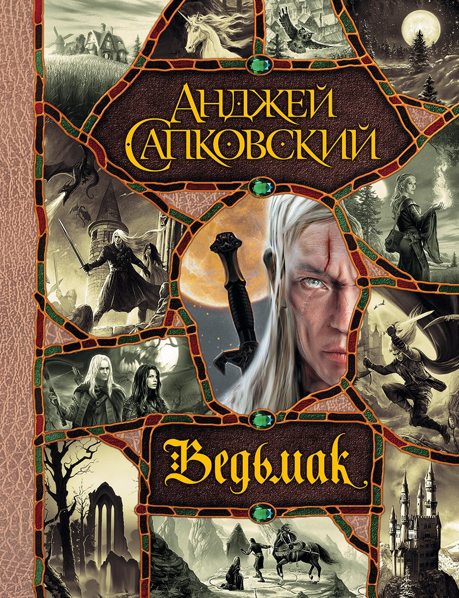The Witcher (Russian omnibus 2015)