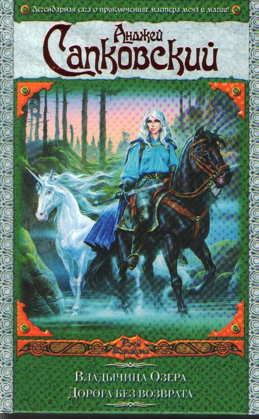 The Witcher: The Lady of the Lake + Something Ends, Something Begins (Russian omnibus edition)