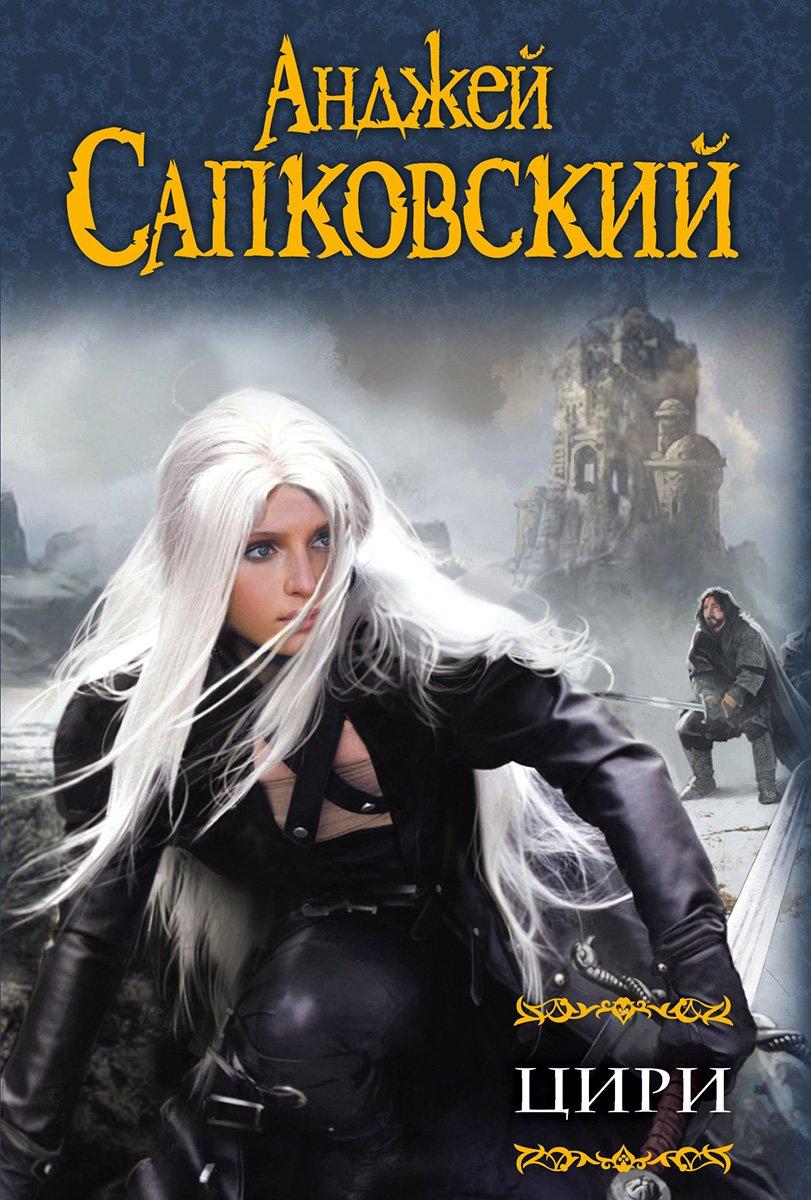 The Witcher: Ciri (Russion omnibus 2015)