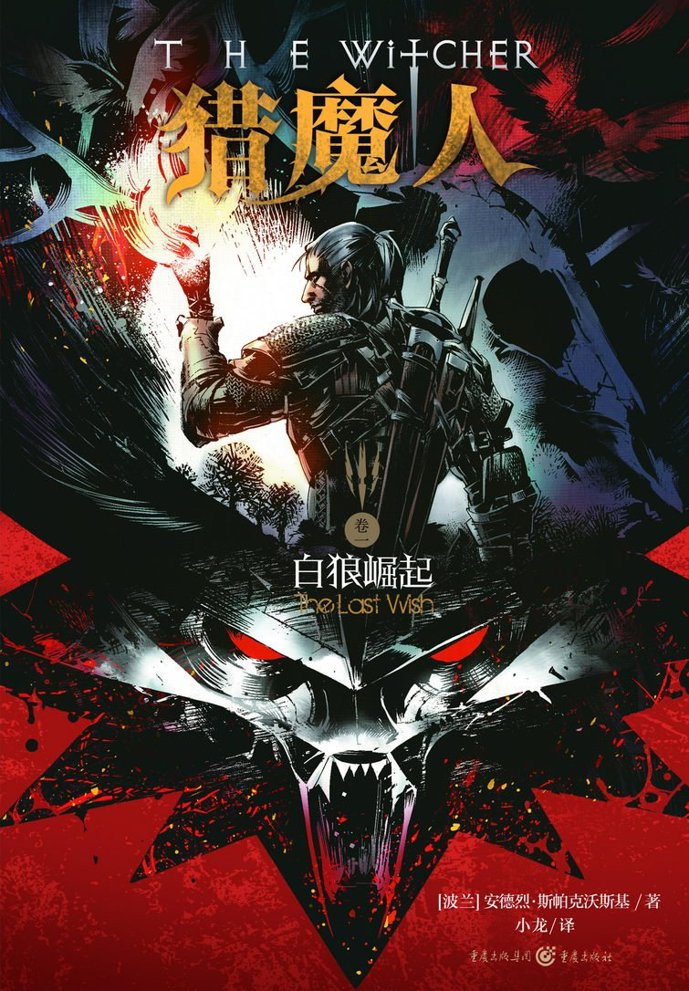The Witcher: The Last Wish (Simplified Chinese edition)