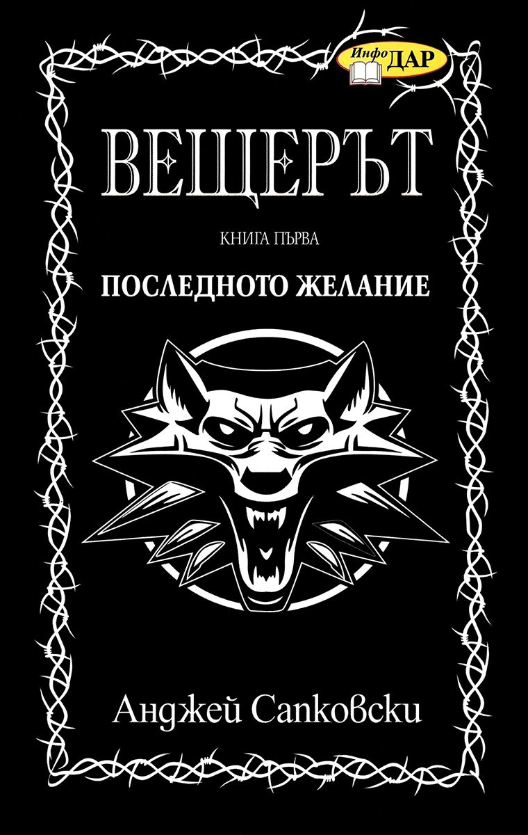 The Witcher: The Last Wish (Bulgarian edition)