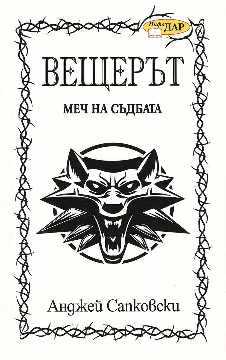 The Witcher: Sword Of Destiny (Bulgarian edition)
