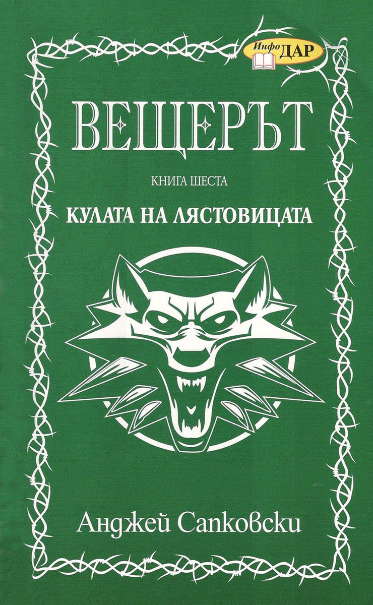 The Witcher: The Tower of the Swallow (Bulgarian edition)