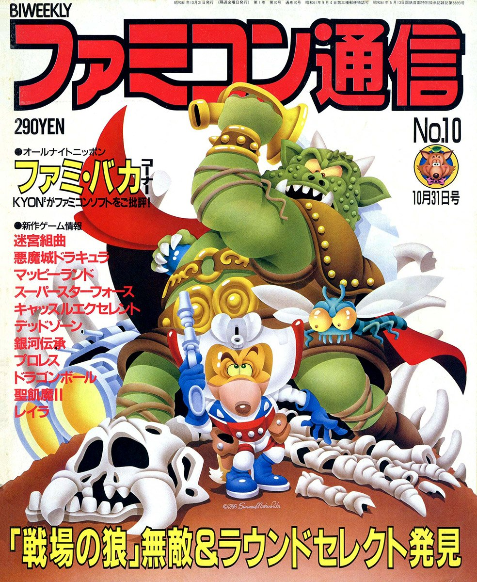 Famitsu 0010 (October 31, 1986)