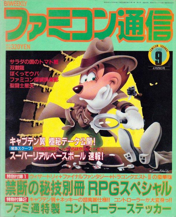Famitsu 0048 (April 29, 1988)