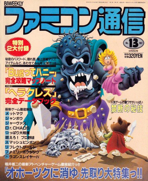 Famitsu 0026 (June 26, 1987)