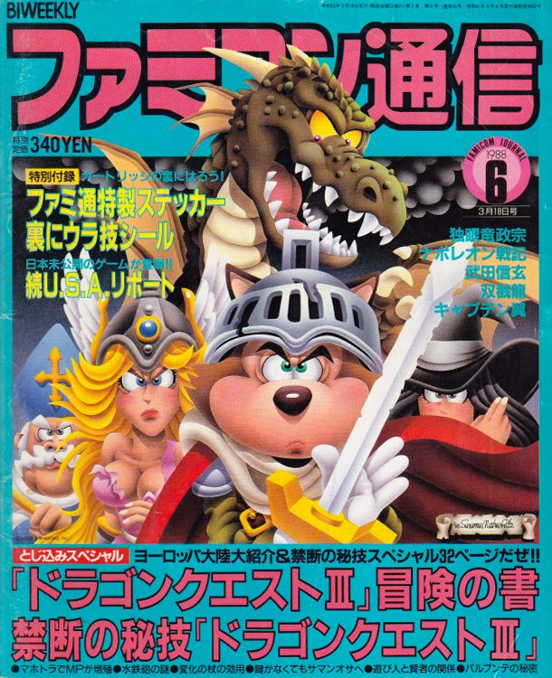 Famitsu 0045 (March 18, 1988)
