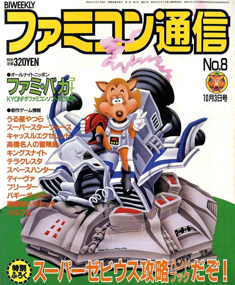Famitsu 0008 (October 3, 1986)