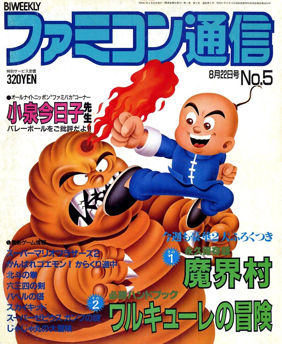 Famitsu 0005 (August 22, 1986)