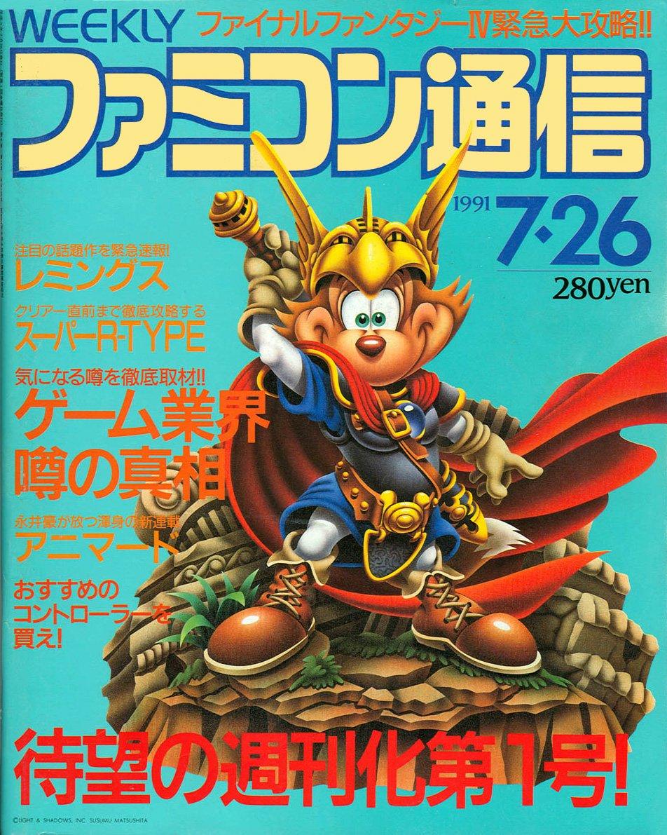 Famitsu 0136 (July 26, 1991)