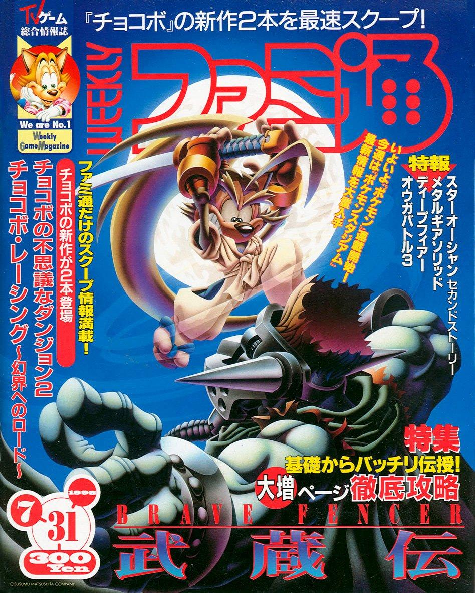 Famitsu 0502 (July 31, 1998)