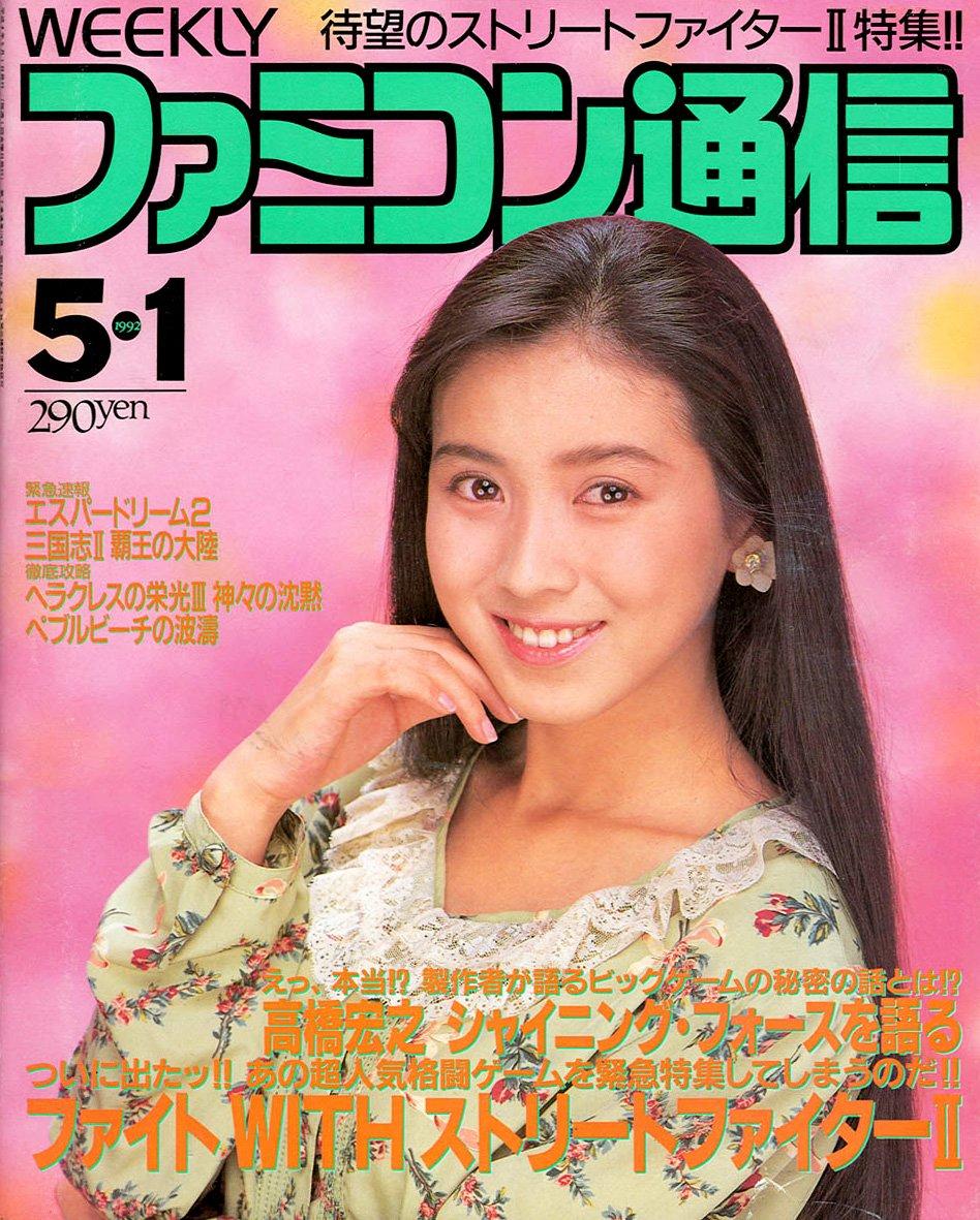 Famitsu 0176 (May 1, 1992)