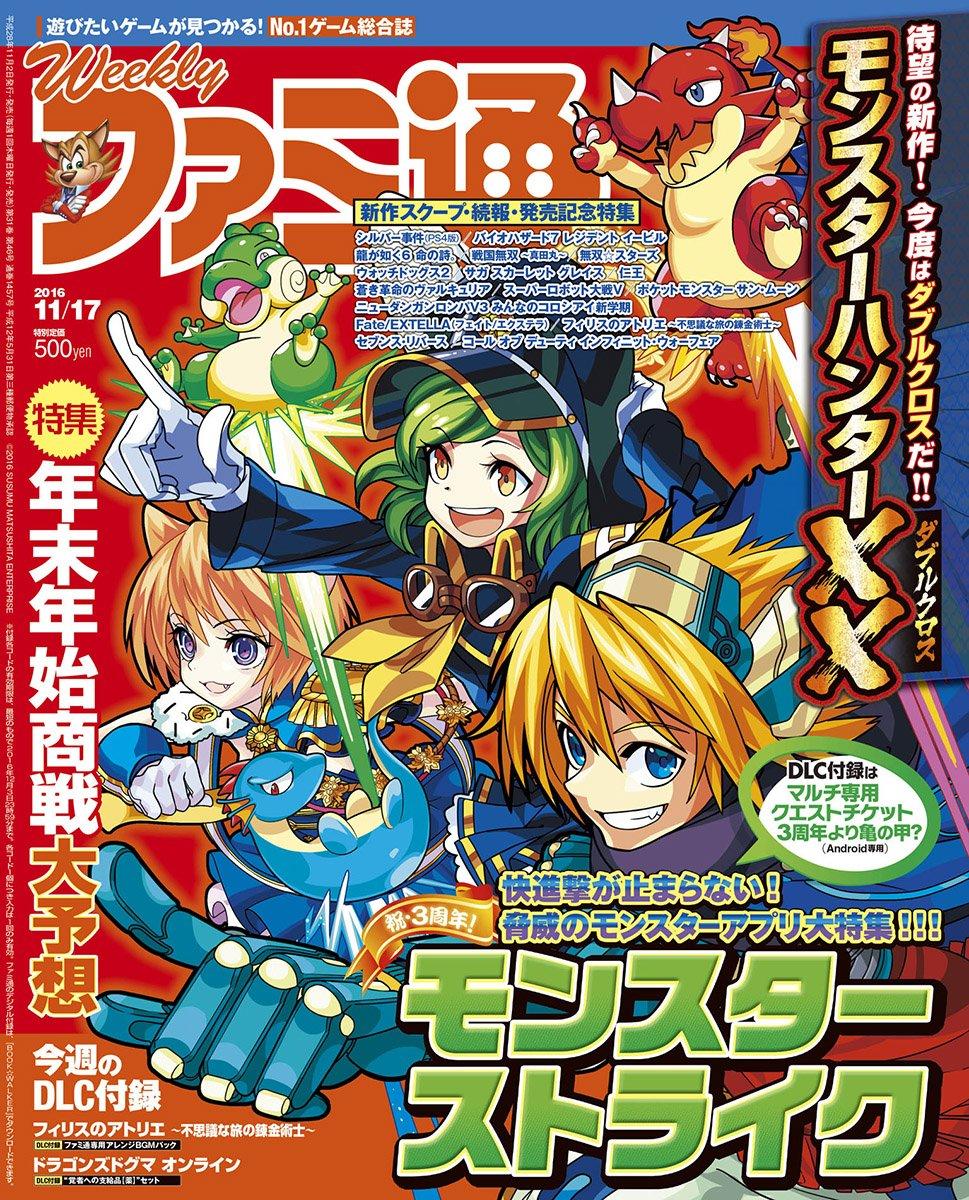 Famitsu 1457 November 17, 2016