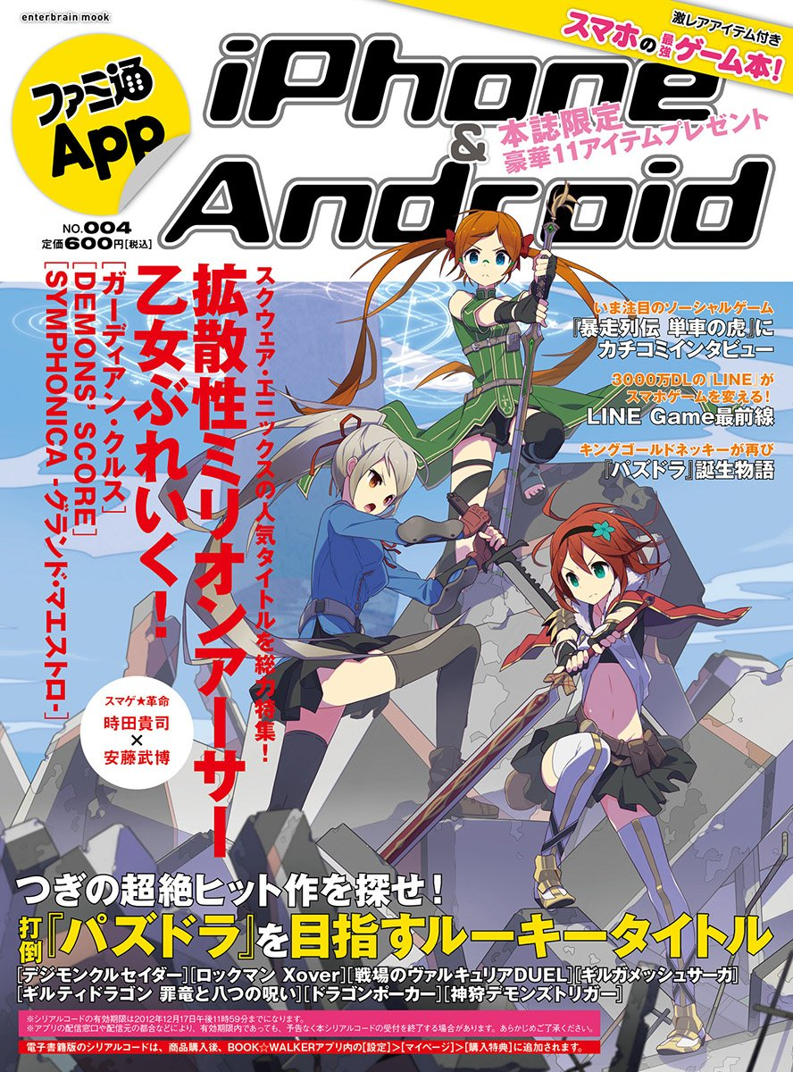 Famitsu App Issue 004 (November 2012)