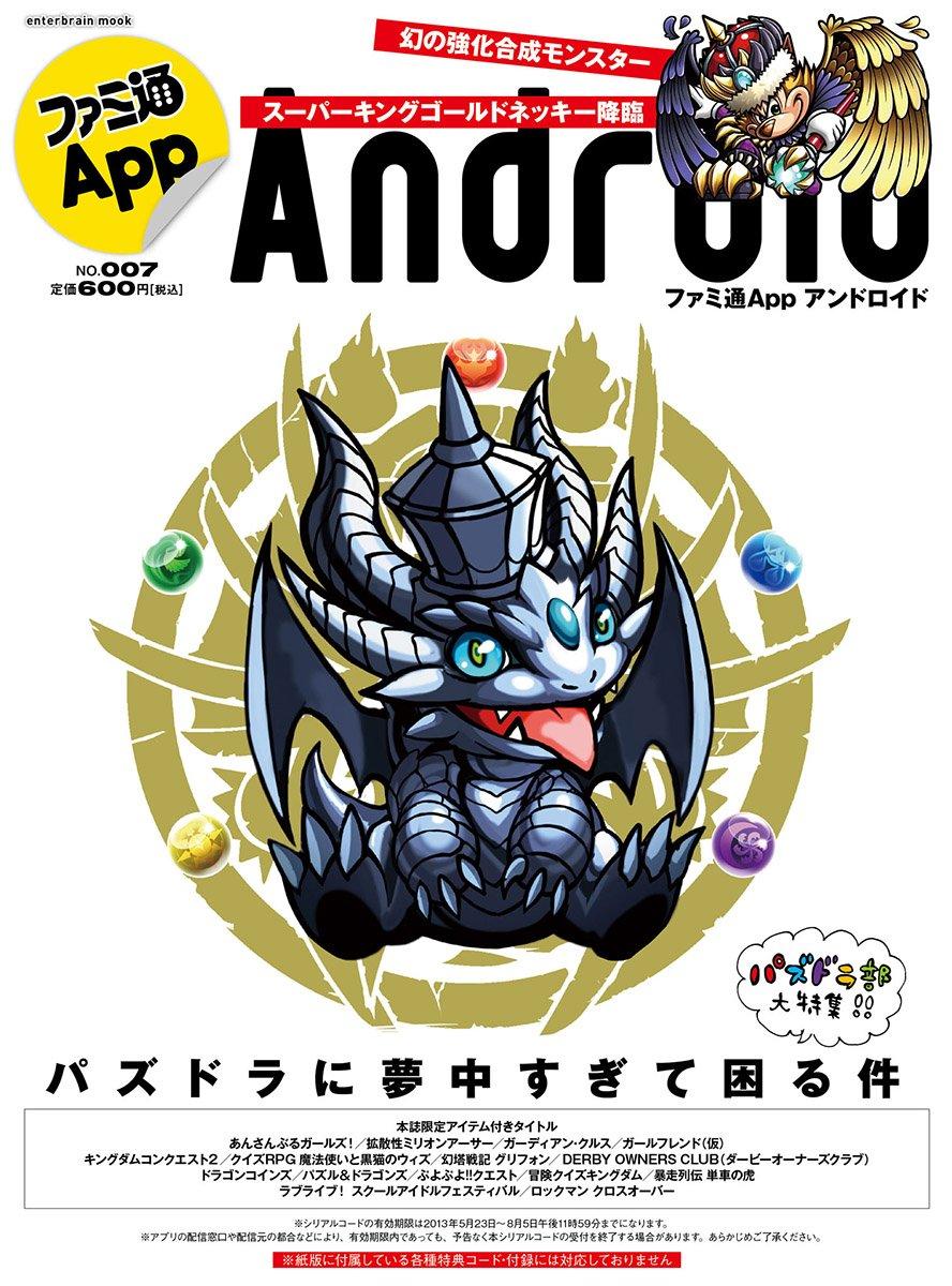 Famitsu App Issue 007 (June 2013)