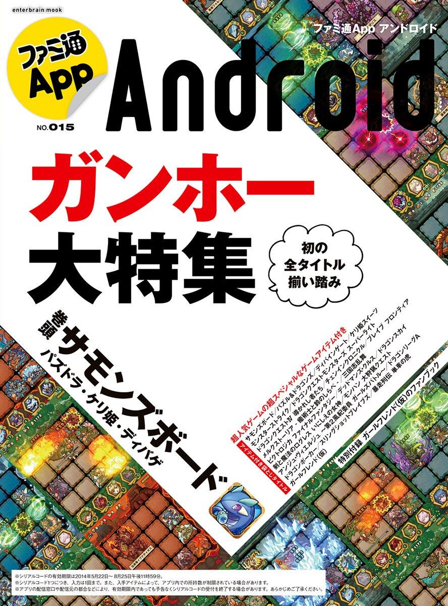 Famitsu App Issue 015 (May 2014)