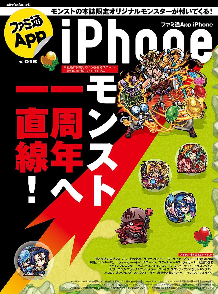 Famitsu App Issue 018 (September 2014)