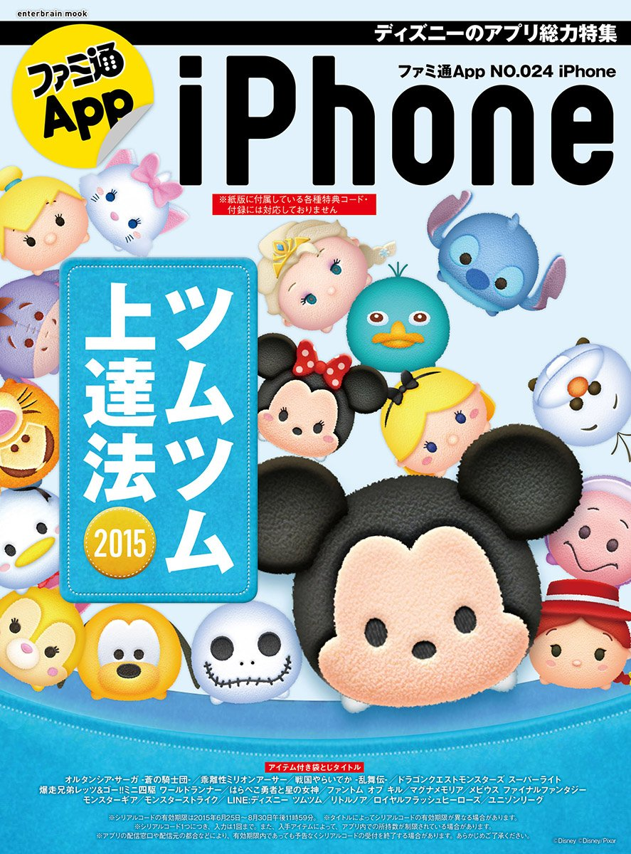 Famitsu App Issue 024 (June 2015)