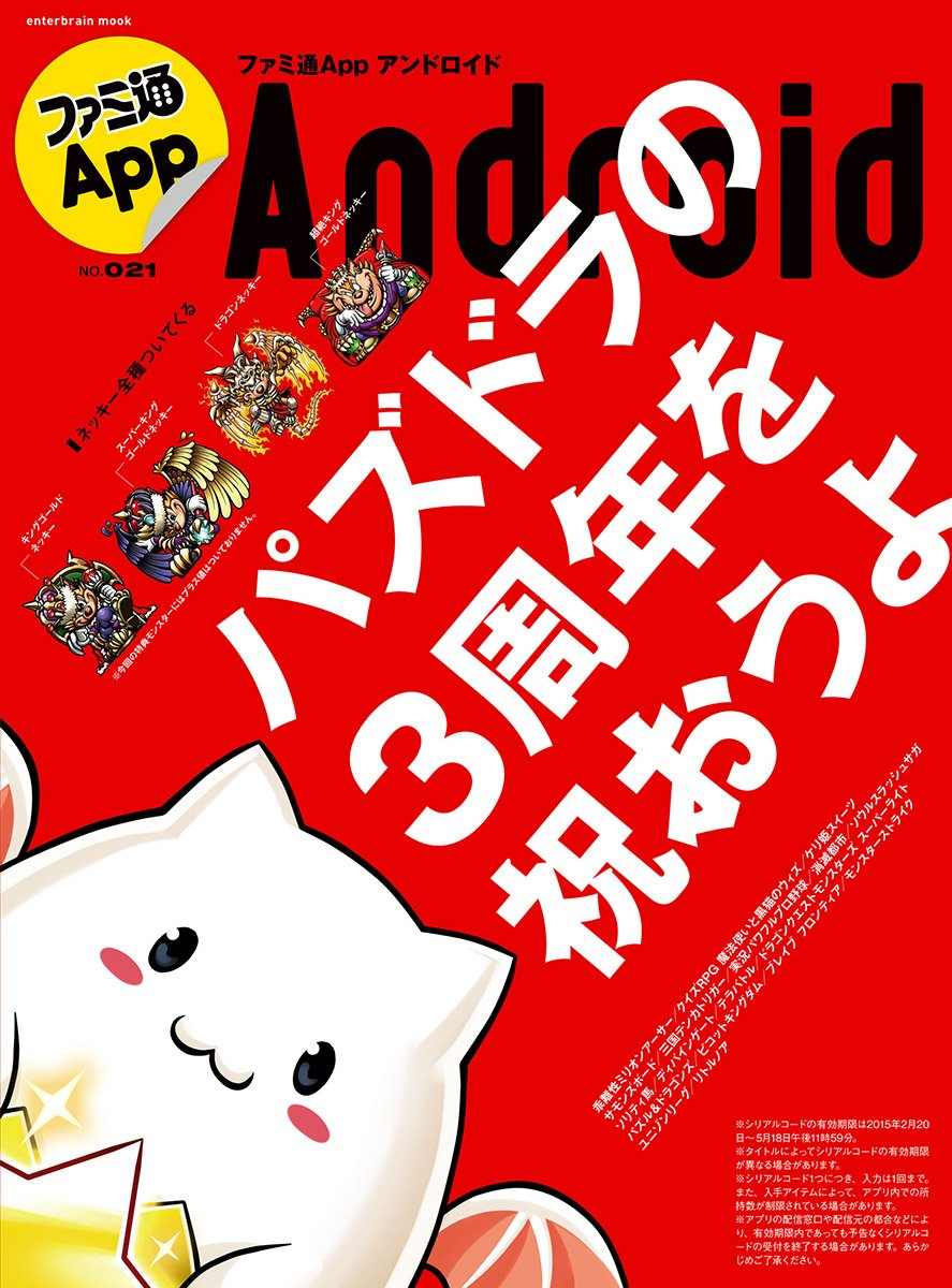Famitsu App Issue 021 (February 2015)