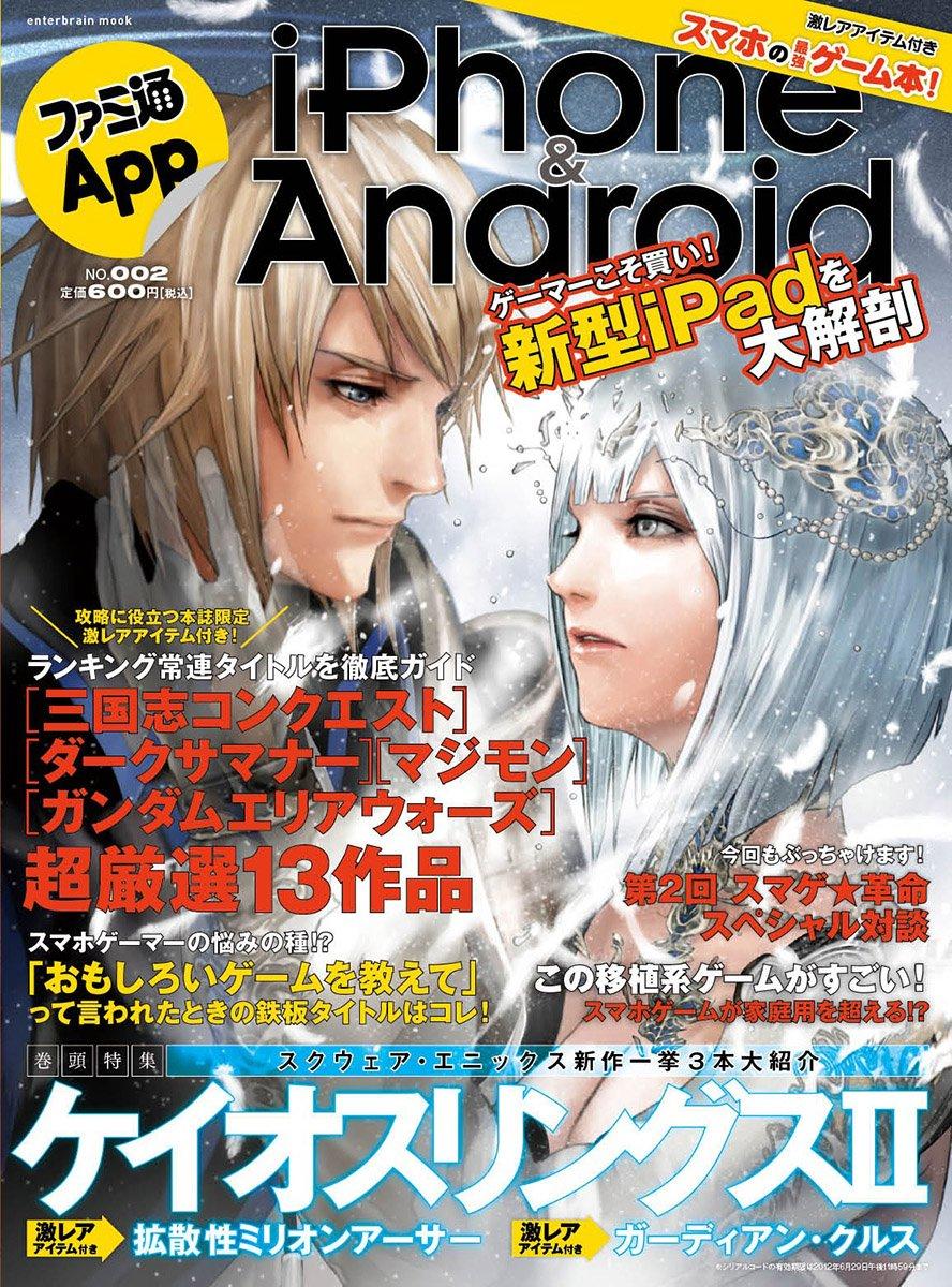 Famitsu App Issue 002 (April 2012)