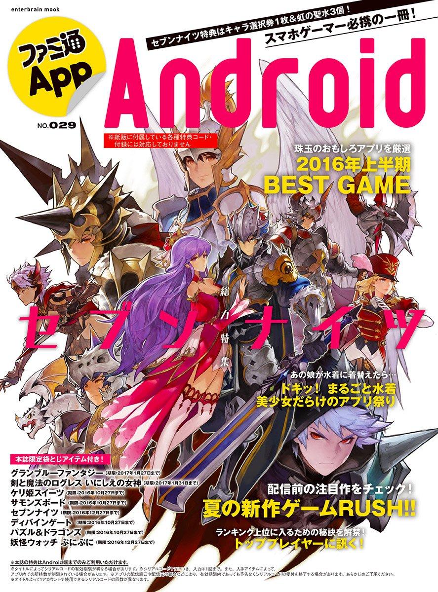Famitsu App Issue 029 (August 2016)