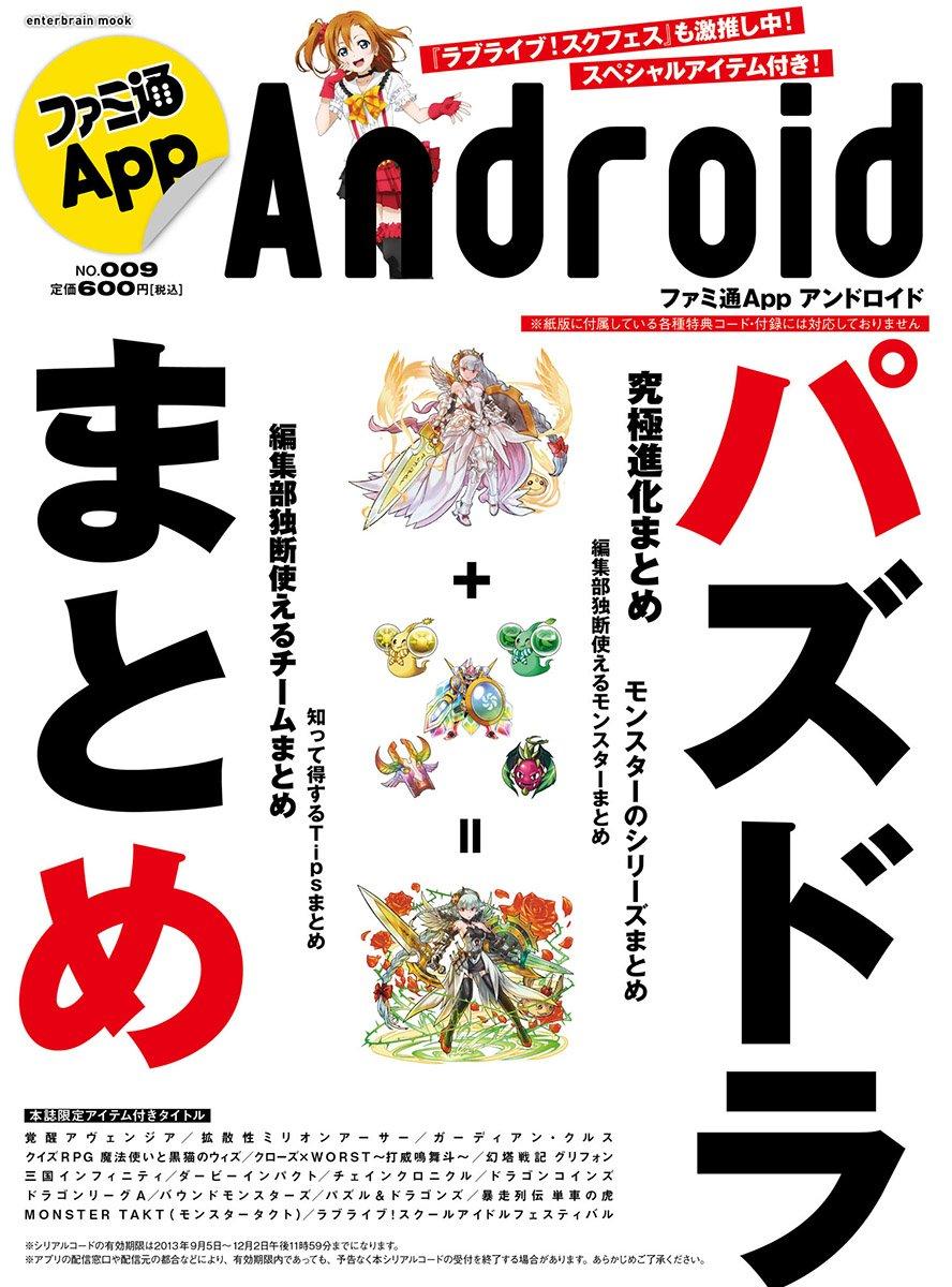 Famitsu App Issue 009 (September 2013)