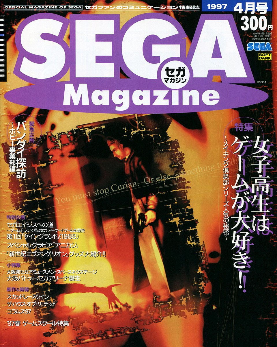 Sega Magazine Issue 06 April 1997