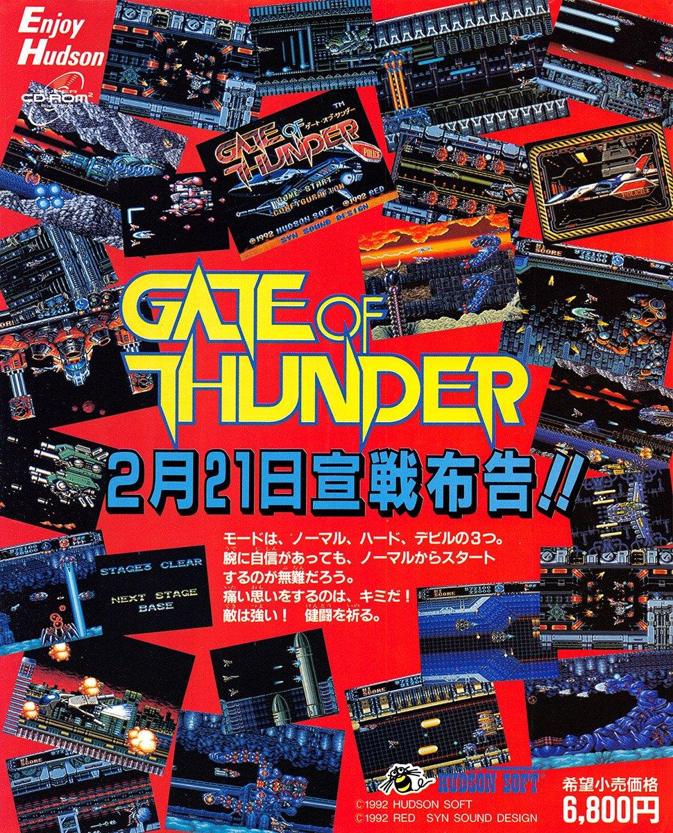 Gate Of Thunder (Japan)