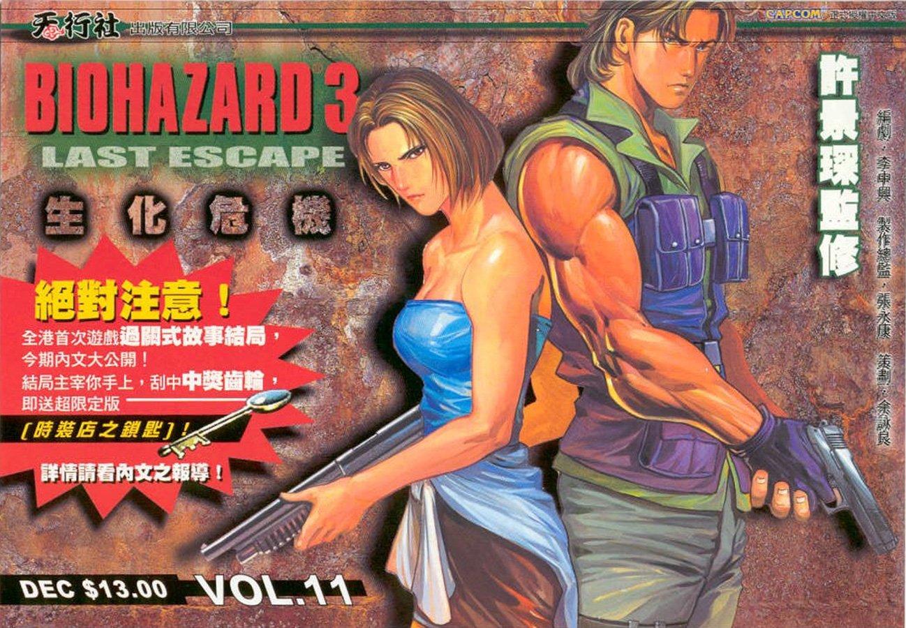 Biohazard 3: Last Escape Vol. 11 (1999)