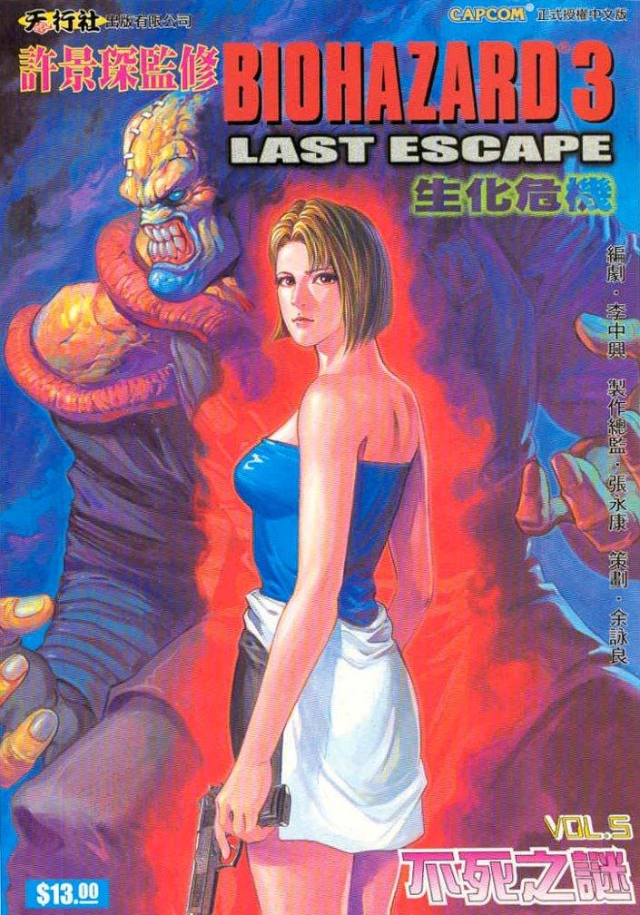 Biohazard 3: Last Escape Vol. 05 (1999)
