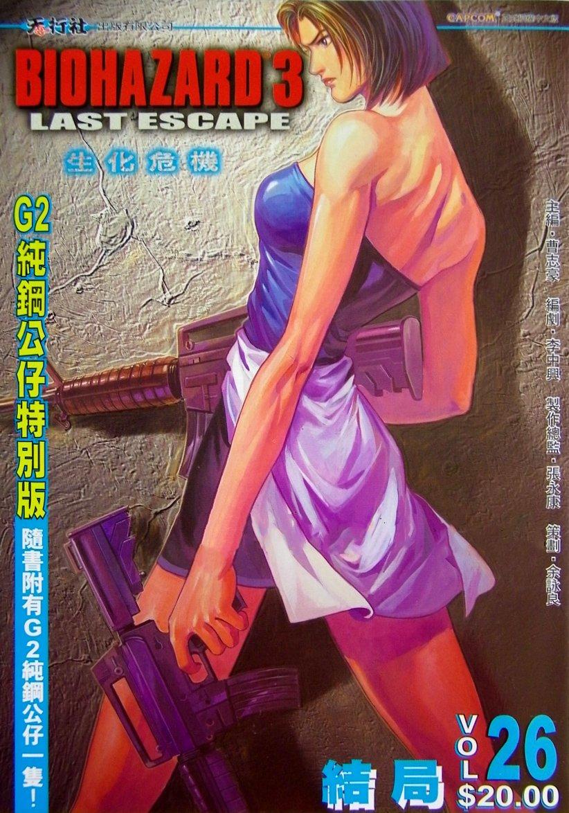 Biohazard 3: Last Escape Vol. 26 (2000)