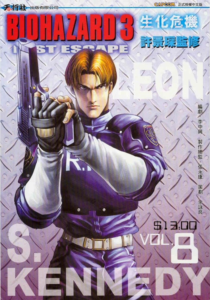 Biohazard 3: Last Escape Vol. 08 (1999)