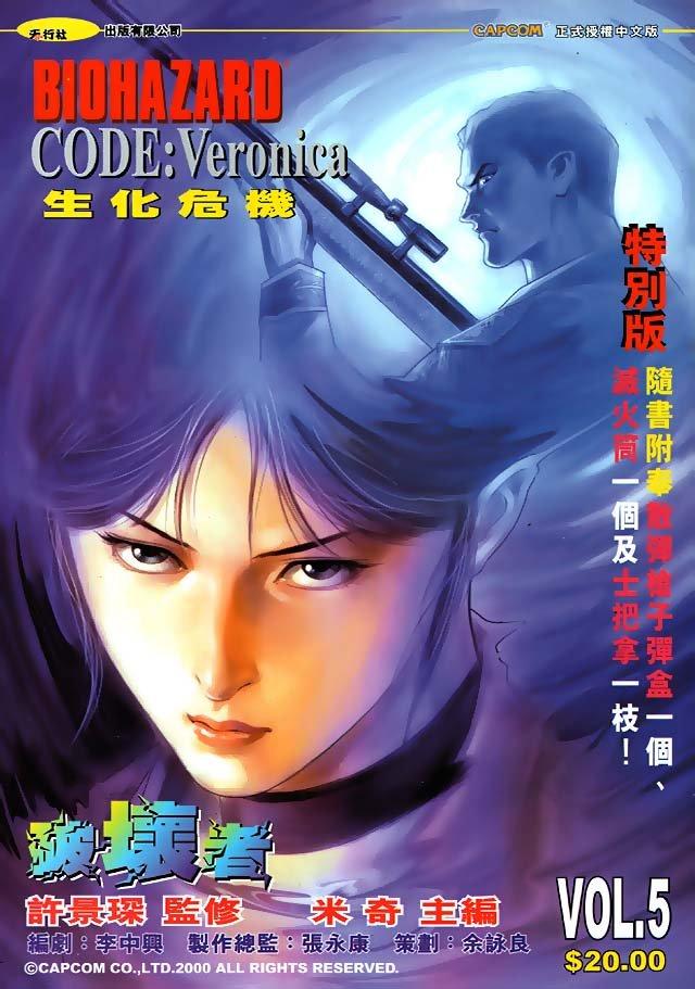 Biohazard Code: Veronica Vol. 05