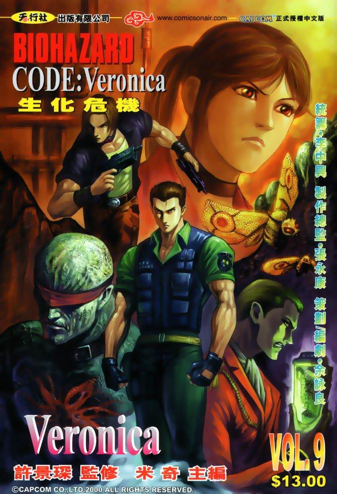 Biohazard Code: Veronica Vol. 09