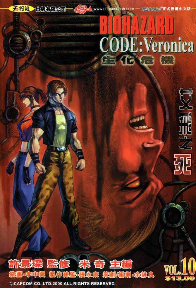 Biohazard Code: Veronica Vol. 10